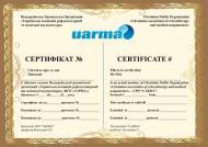 "Сертификат члена ВГО ""УАРМА"" нового образца"