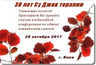 Юбилейная конференция по обмену клиническим опытом  «30 лет Су Джок терапии»  28 октября 2017,  г. Киев
