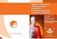 11-12 жовтня 2018 відбудеться науково-практична конференція з міжнародною участю   «Медична реабілітація і рефлексотерапія в неврології та сімейній медицині: від теорії до практики»,присвяченій 100-річчю НМАПО імені П.Л.Шупика.