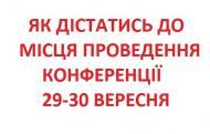 29-30 вересня відбудеться конференція. ЯК ДІСТАТИСЬ?